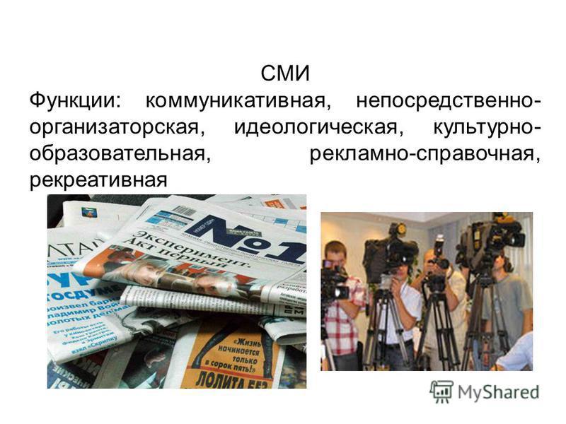 СМИ Функции: коммуникативная, непосредственно- организаторская, идеологическая, культурно- образовательная, рекламно-справочная, рекреативная
