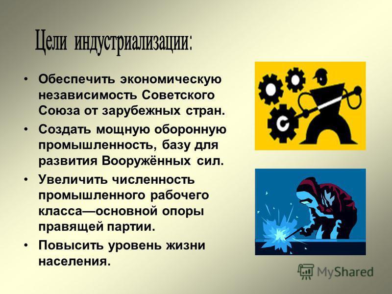 Обеспечить экономическую независимость Советского Союза от зарубежных стран. Создать мощную оборонную промышленность, базу для развития Вооружённых сил. Увеличить численность промышленного рабочего класса основной опоры правящей партии. Повысить уров