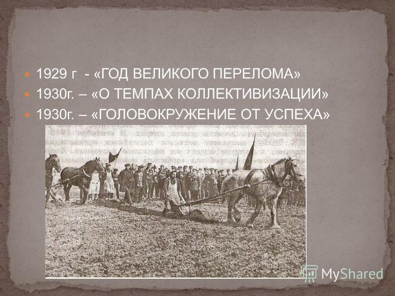 1929 г - «ГОД ВЕЛИКОГО ПЕРЕЛОМА» 1930 г. – «О ТЕМПАХ КОЛЛЕКТИВИЗАЦИИ» 1930 г. – «ГОЛОВОКРУЖЕНИЕ ОТ УСПЕХА»
