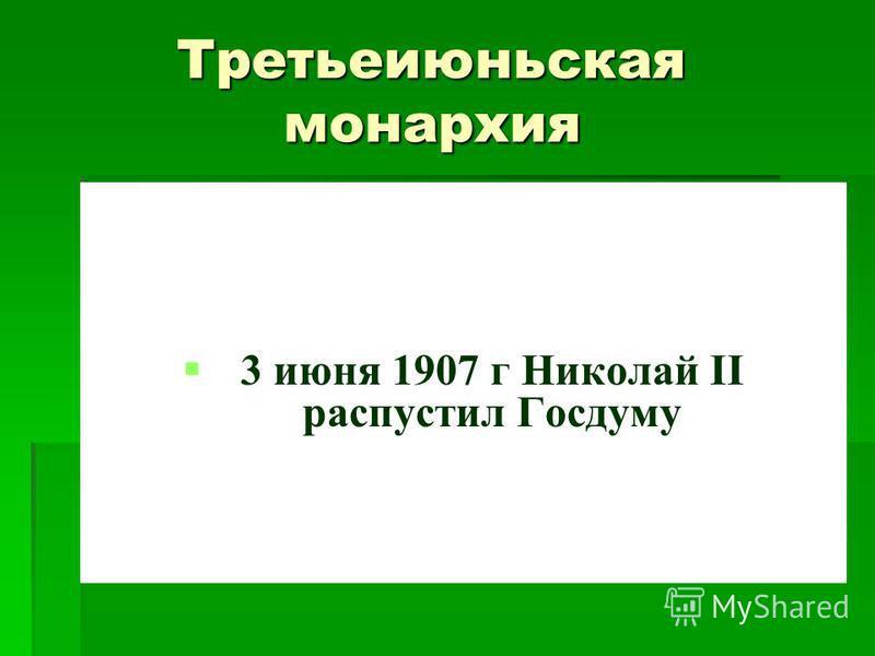 Третьеиюньская монархия 3 июня 1907 г Николай II распустил Госдуму