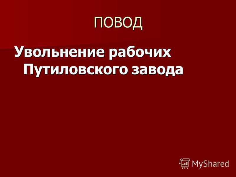 ПОВОД Увольнение рабочих Путиловского завода