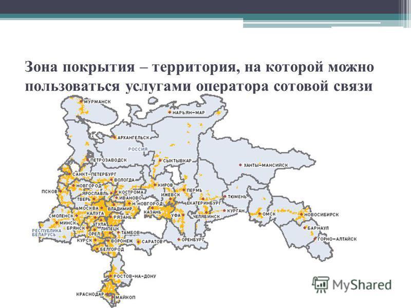 Зона покрытия – территория, на которой можно пользоваться услугами оператора сотовой связи МТС