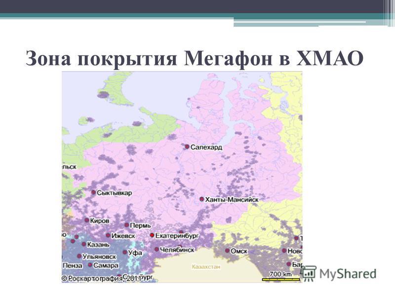 Зона покрытия Мегафон в ХМАО