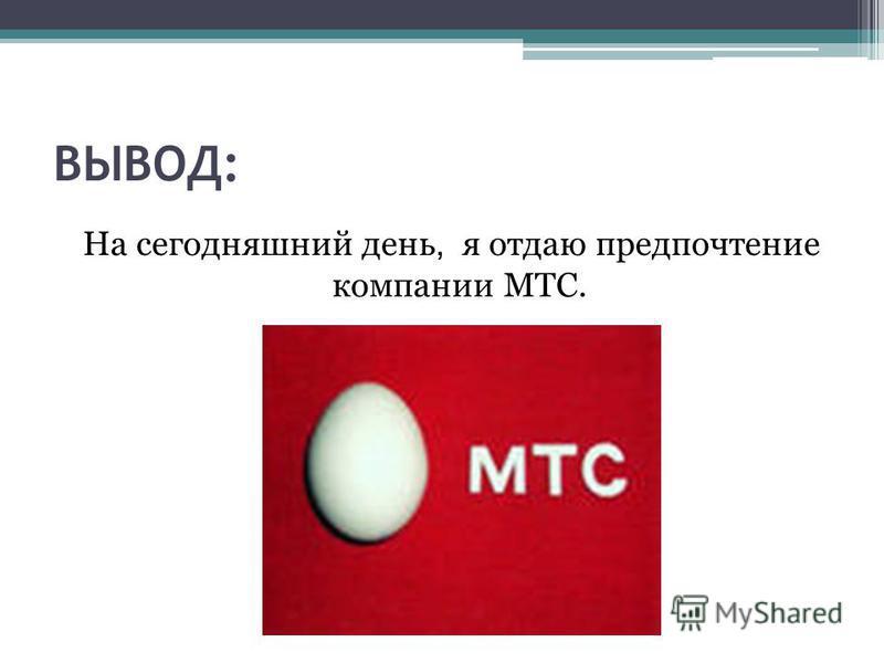ВЫВОД: На сегодняшний день, я отдаю предпочтение компании МТС.