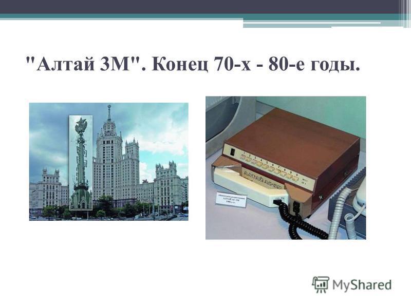 Алтай 3М. Конец 70-х - 80-е годы.