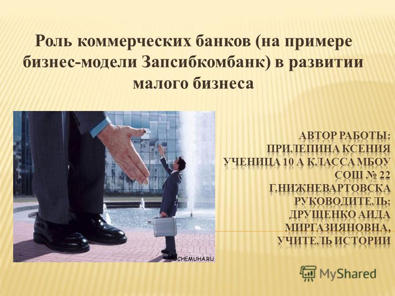 Роль коммерческих банков (на примере бизнес-модели Запсибкомбанк) в развитии малого бизнеса
