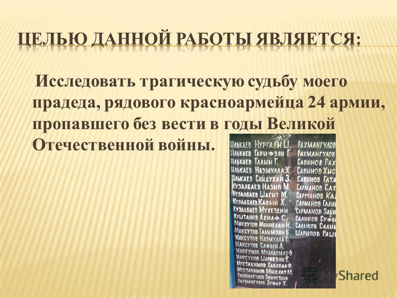 Исследовать трагическую судьбу моего прадеда, рядового красноармейца 24 армии, пропавшего без вести в годы Великой Отечественной войны.