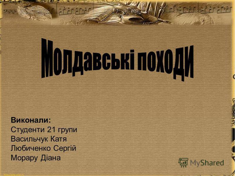 Виконали: Студенти 21 групи Васильчук Катя Любиченко Сергій Морару Діана