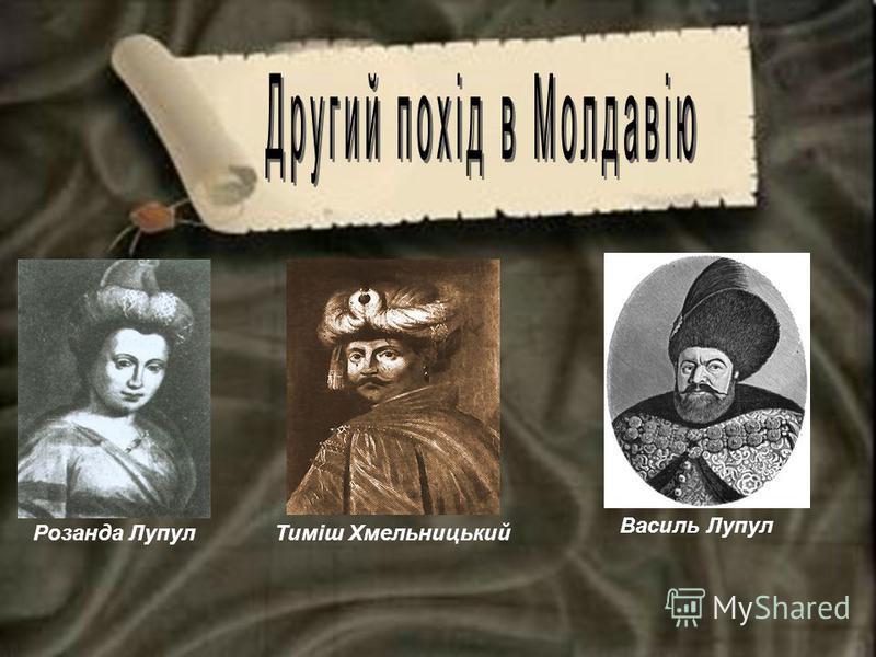 Розанда ЛупулТиміш Хмельницький Василь Лупул