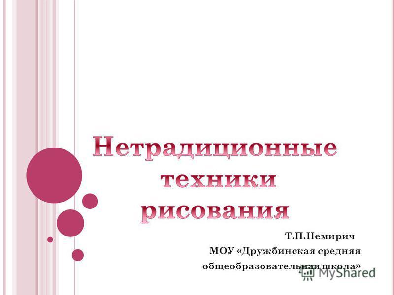 Т.П.Немирич МОУ «Дружбинская средняя общеобразовательная школа»