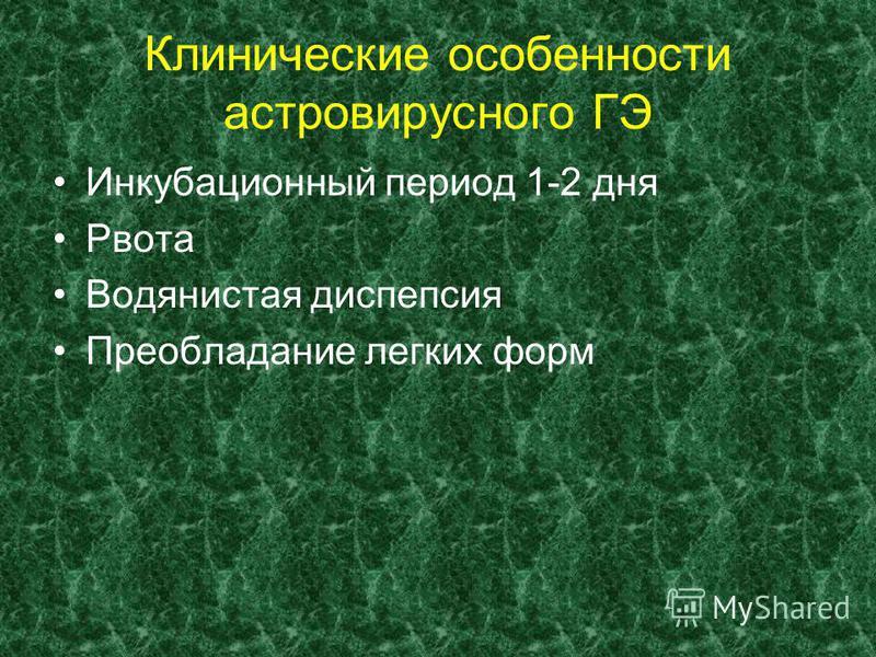 Клинические особенности астра вирусного ГЭ Инкубационный период 1-2 дня Рвота Водянистая диспепсия Преобладание легких форм