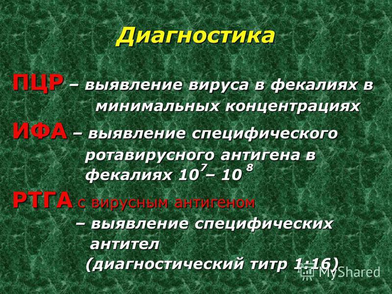 Диагностика ПЦР – выявление вируса в фекалиях в минимальных концентрациях минимальных концентрациях ИФА – выявление специфического ротавирусного антигена в ротавирусного антигена в фекалиях 10 – 10 фекалиях 10 – 10 РТГА с вирусным антигеном – выявлен