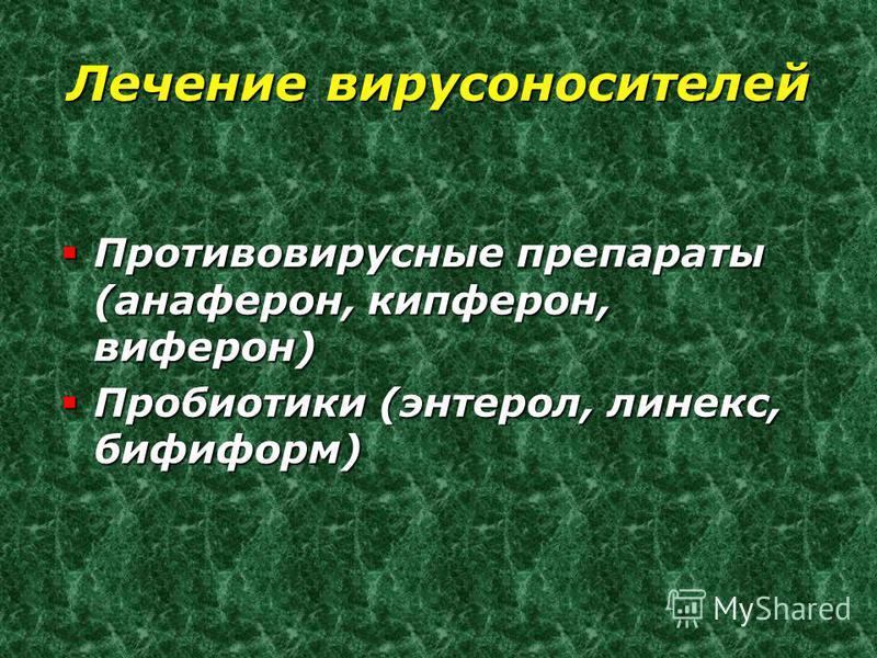 Лечение вирусоносителей Противовирусные препараты (анаферон, кипферон, виферон) Противовирусные препараты (анаферон, кипферон, виферон) Пробиотики (энтерол, линекс, бифиформ) Пробиотики (энтерол, линекс, бифиформ)