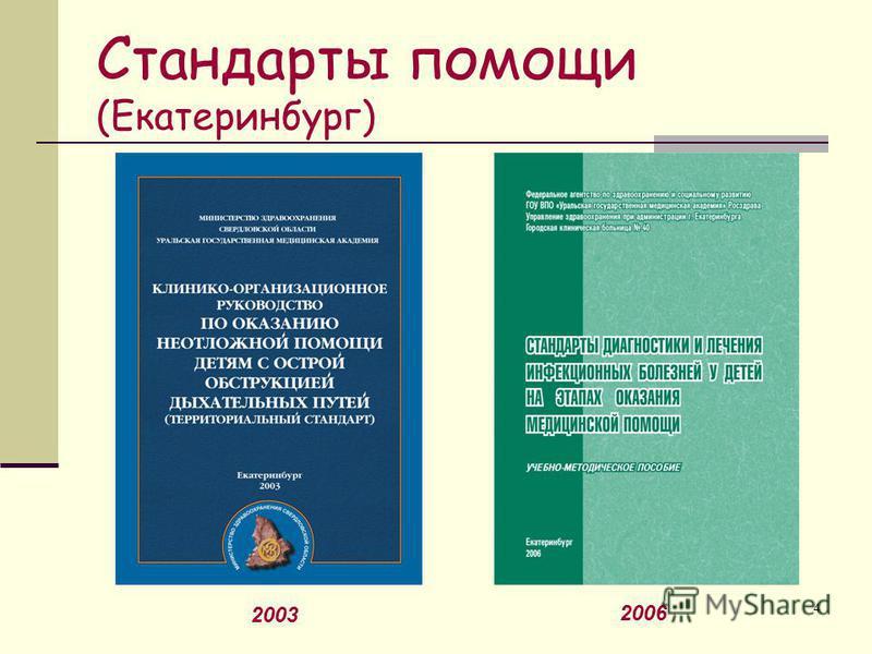 4 Стандарты помощи (Екатеринбург) 2003 2006