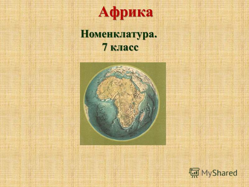 Африка Номенклатура. 7 класс 7 класс