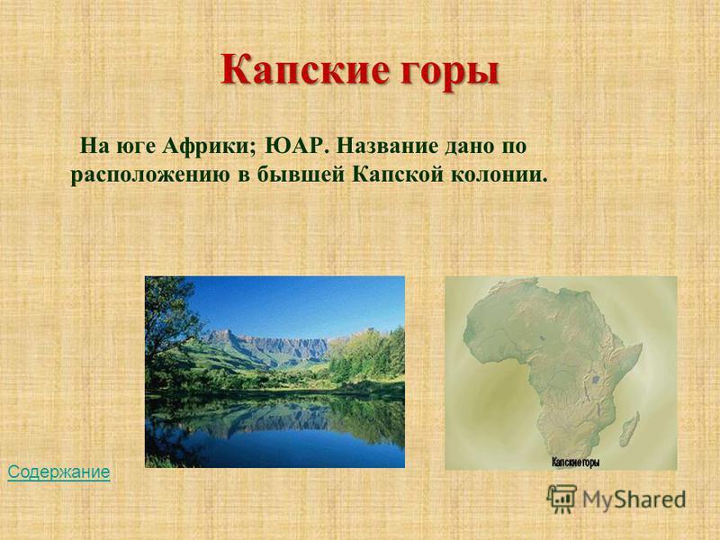 Капские горы На юге Африки; ЮАР. Название дано по расположению в бывшей Капской колонии. Содержание