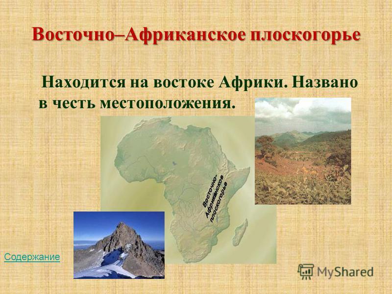 Восточно–Африканское плоскогорье Находится на востоке Африки. Названо в честь местоположения. Содержание