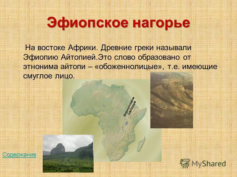 Эфиопское нагорье На востоке Африки. Древние греки называли Эфиопию Айтопией.Это слово образовано от этнонима айтопи – «обоженнолицые», т.е. имеющие смуглое лицо. Содержание