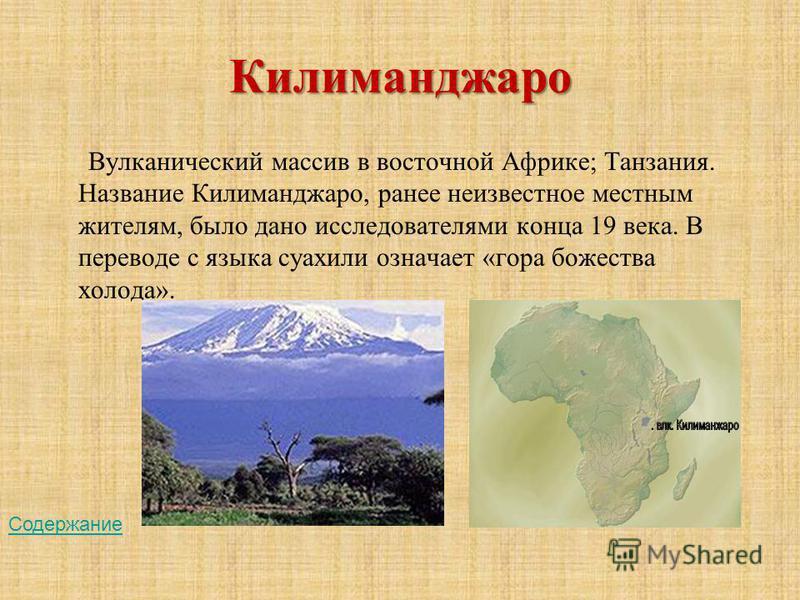 Килиманджаро Вулканический массив в восточной Африке; Танзания. Название Килиманджаро, ранее неизвестное местным жителям, было дано исследователями конца 19 века. В переводе с языка суахили означает «гора божества холода». Содержание