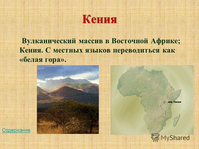 Кения Вулканический массив в Восточной Африке; Кения. С местных языков переводиться как «белая гора». Содержание
