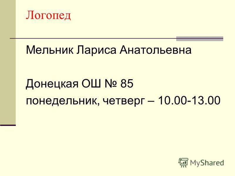 Логопед Мельник Лариса Анатольевна Донецкая ОШ 85 понедельник, четверг – 10.00-13.00