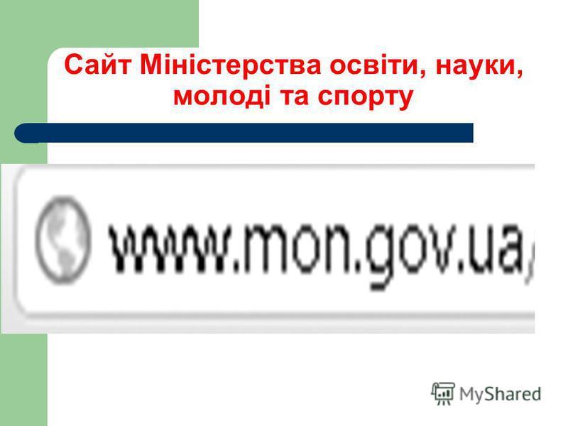 Сайт Міністерства освіти, науки, молоді та спорту