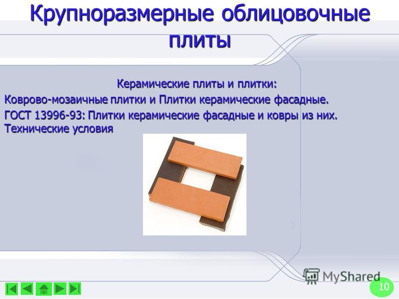 10 Крупноразмерные облицовочные плиты Керамические плиты и плитки: Коврово-мозаичные плитки и Плитки керамические фасадные. ГОСТ 13996-93: Плитки керамические фасадные и ковры из них. Технические условия