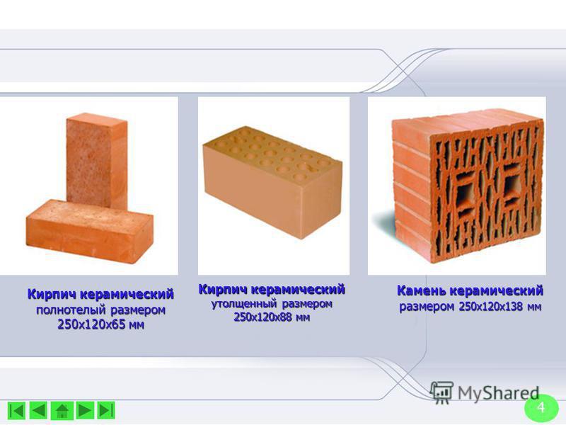 4 Кирпич керамический полнотелый размером 250 х 120 х 65 мм Кирпич керамический утолщенный размером 250 х 120 х 88 мм Камень керамический размером 250 х 120 х 138 мм
