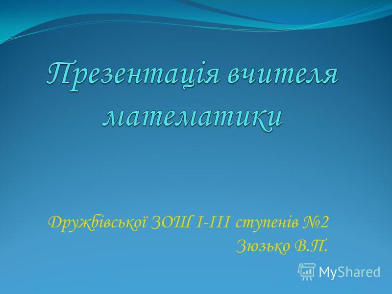 Дружбівської ЗОШ І-ІІІ ступенів 2 Зюзько В.П.