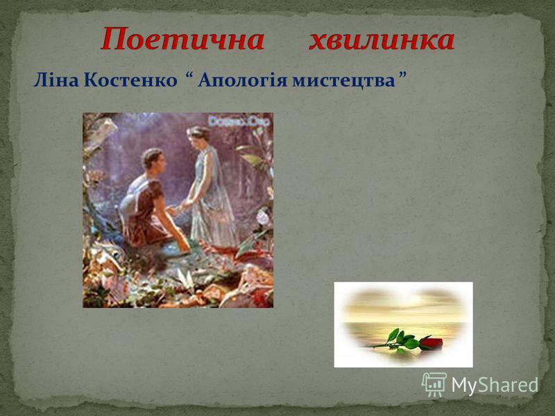 Ліна Костенко Апологія мистецтва