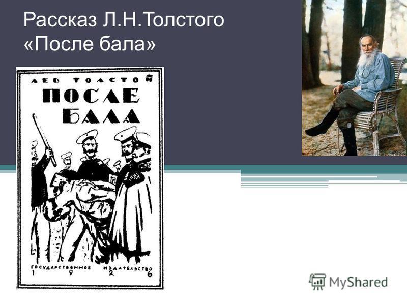 Рассказ Л.Н.Толстого «После бала»