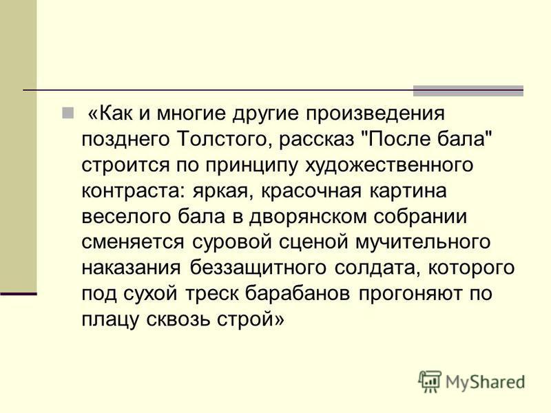 «Как и многие другие произведения позднего Толстого, рассказ