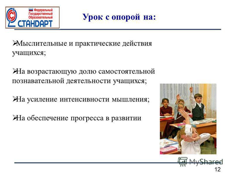 12 Урок с опорой на: Мыслительные и практические действия учащихся; На возрастающую долю самостоятельной познавательной деятельности учащихся; На усиление интенсивности мышления; На обеспечение прогресса в развитии