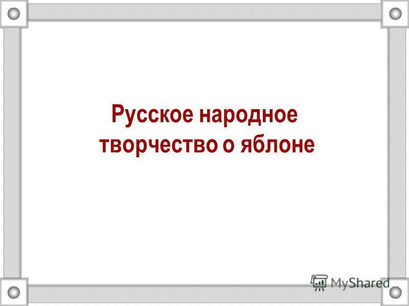 Русское народное творчество о яблоне