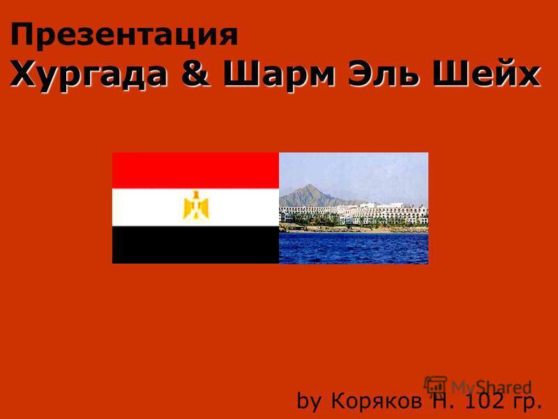 Презентация by Коряков Н. 102 гр. Хургада & Шарм Эль Шейх