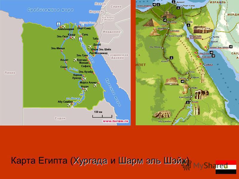 Хургада Шарм эль Шэйх Карта Египта (Хургада и Шарм эль Шэйх)