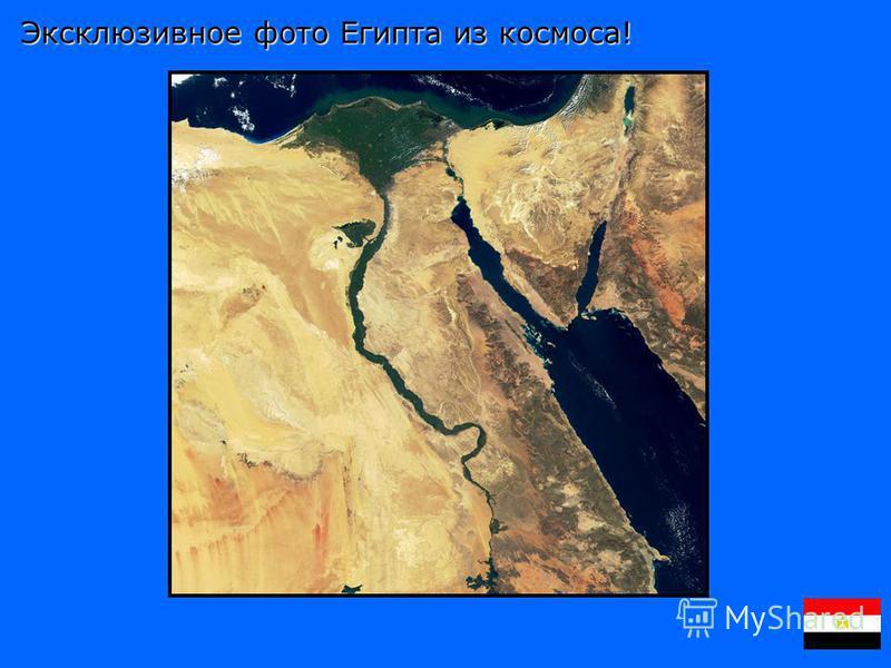 Эксклюзивное фото Египта из космоса!