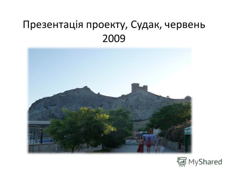 Презентація проекту, Судак, червень 2009