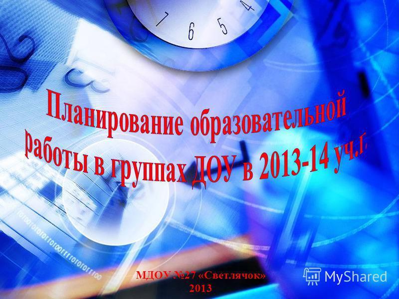 МДОУ 27 «Светлячок» 2013
