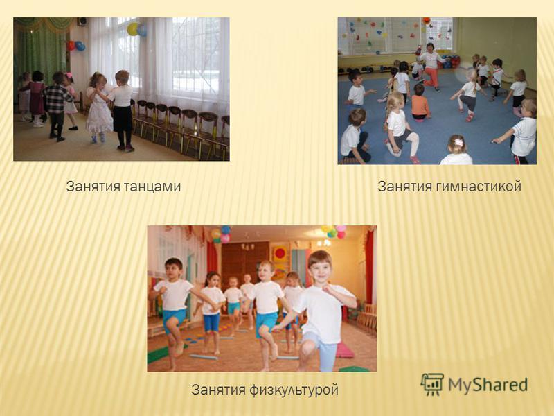 Занятия танцами Занятия гимнастикой Занятия физкультурой