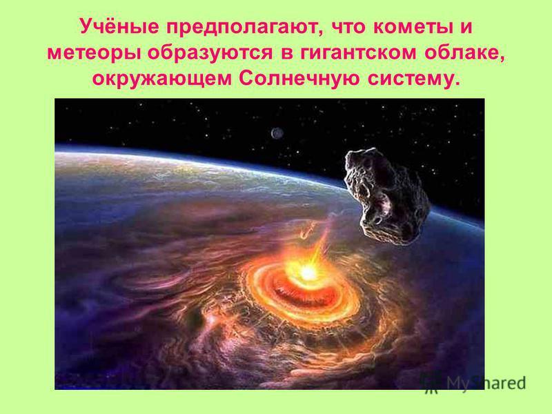 Учёные предполагают, что кометы и метеоры образуются в гигантском облаке, окружающем Солнечную систему.