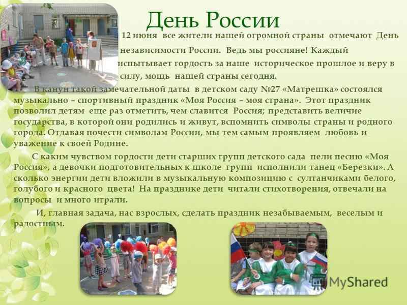 День России 12 июня все жители нашей огромной страны отмечают День независимости России. Ведь мы россияне! Каждый испытывает гордость за наше историческое прошлое и веру в силу, мощь нашей страны сегодня. В канун такой замечательной даты в детском са