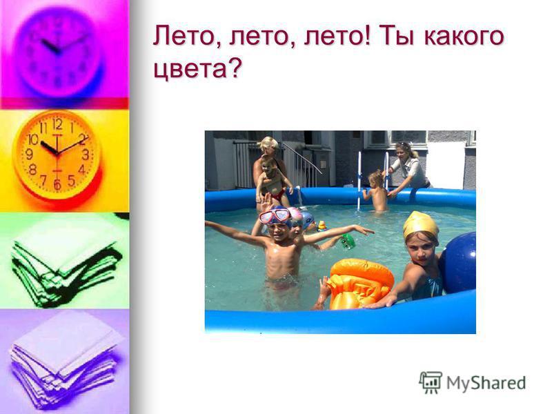 Лето, лето, лето! Ты какого цвета?