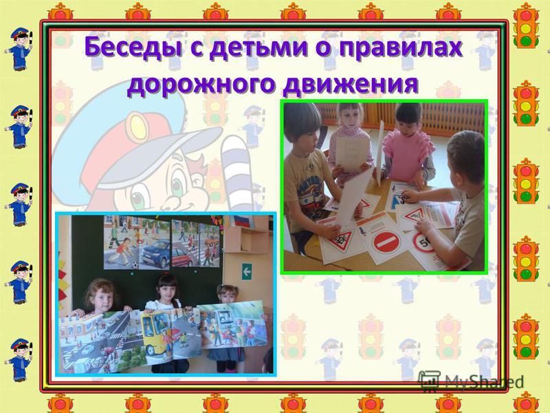 Беседы с детьми о правилах дорожного движения