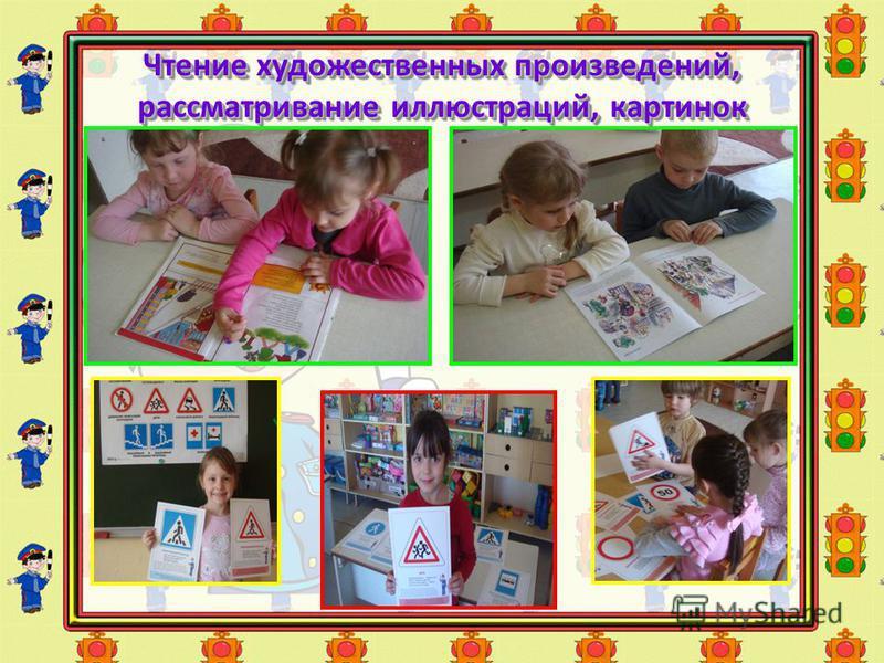 Чтение художественных произведений, рассматривание иллюстраций, картинок