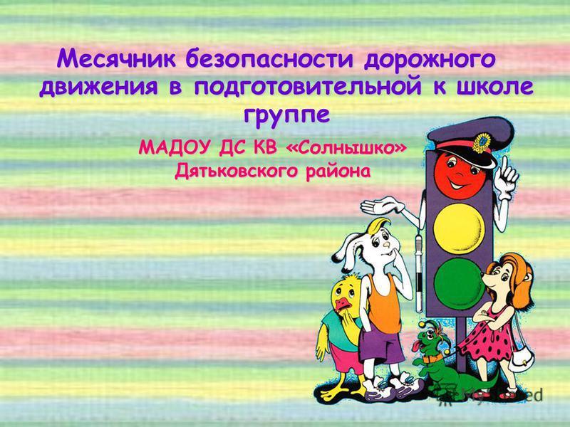 Месячник безопасности дорожного движения в подготовительной к школе группе МАДОУ ДС КВ «Солнышко» Дятьковского района
