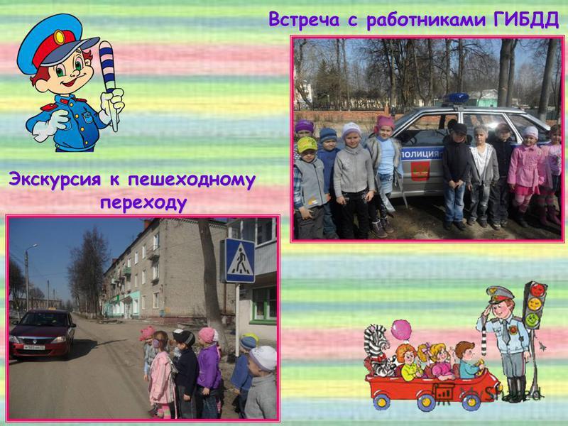 Экскурсия к пешеходному переходу Встреча с работниками ГИБДД