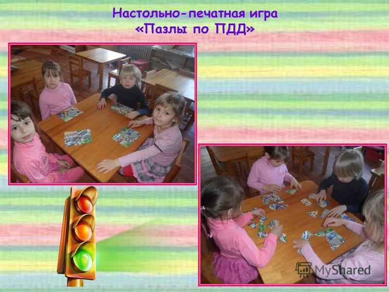 Настольно-печатная игра «Пазлы по ПДД»