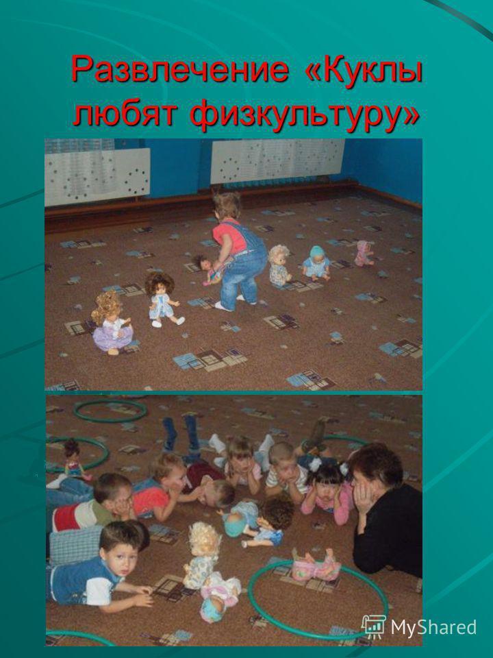 Развлечение «Куклы любят физкультуру»