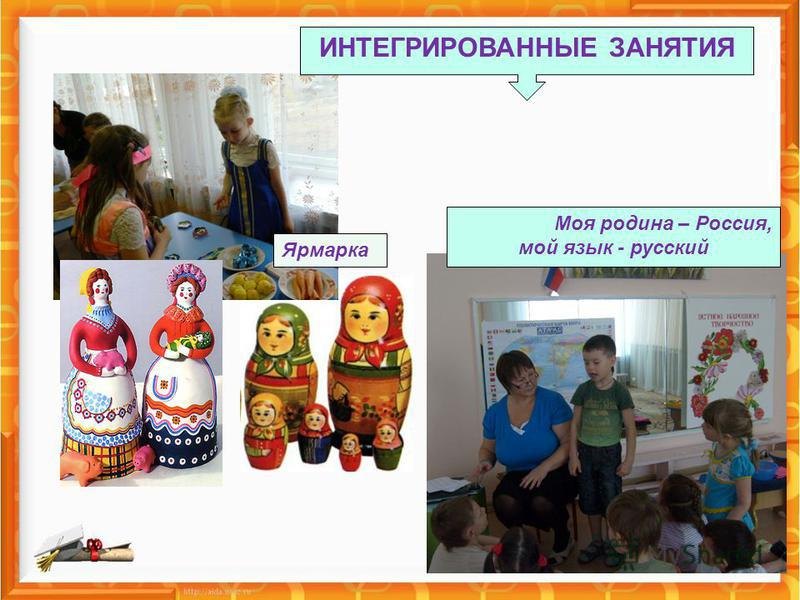 ИНТЕГРИРОВАННЫЕ ЗАНЯТИЯ Ярмарка Моя родина – Россия, мой язык - русский